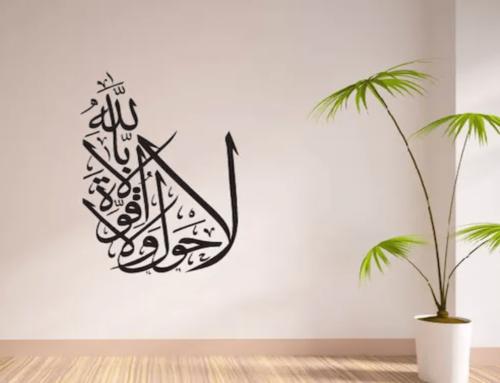The Meaning & Virtuesof the Hawqalah (لَا حَوْلَ وَلَا قُوَّةَ إِلَّا بِالله)